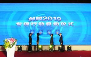 《中国国家市场监管总局发起整治电商的网剑行动》