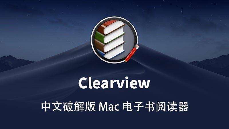 Clearview 2.3.0 中文破解版 Mac 电子书阅读器插图