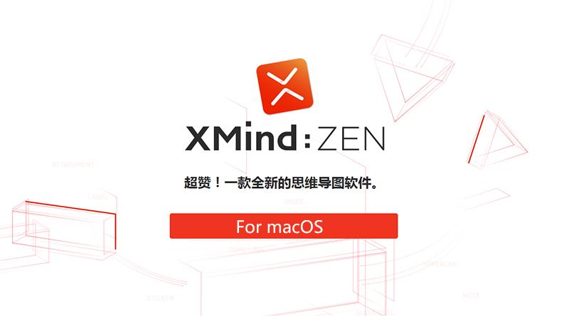 《Xmind Zen 9.2.1 中文破解版 Mac 高效思维导图软件》