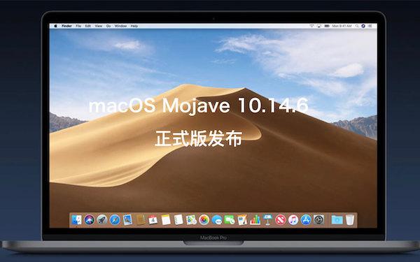 《如何下载和安装最新版 Mac 操作系统 macOS Mojave》