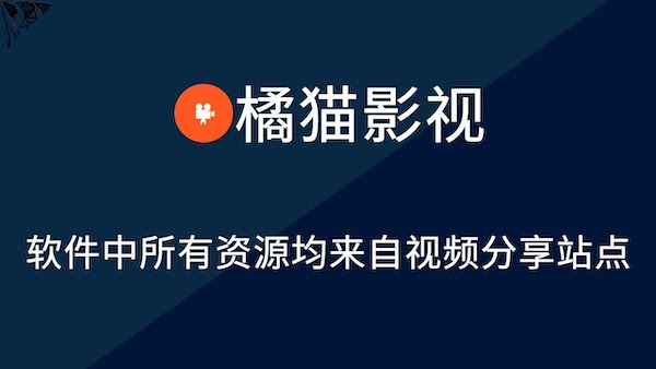 橘猫影视去广告 v3.2  for Android VIP 影视免费看插图