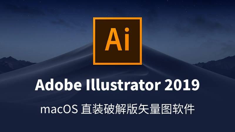 《Adobe Illustrator 2019 v23.0.5 macOS 直装破解版矢量图软件》