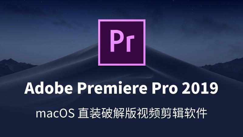《Adobe Premiere Pro 2019 v13.1.4.2 macOS 直装破解版视频剪辑软件》