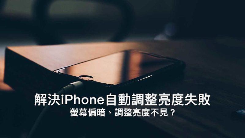 iPhone 自动调整亮度失败、屏幕偏暗、调整亮度不见?这7招解决插图