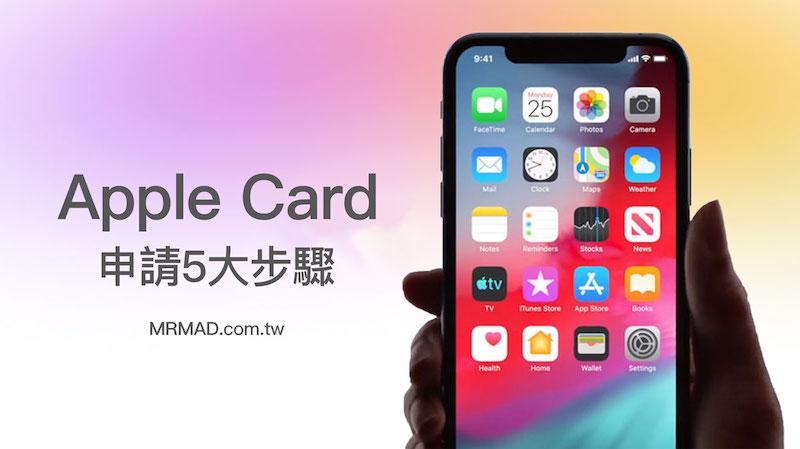 Apple Card 如何申请?教你通过iOS钱包快速申请苹果信用卡插图