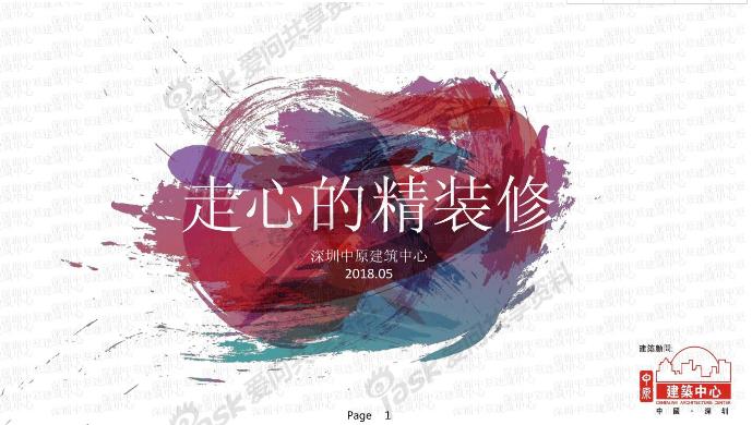 深圳中原地产 走心的精装修 PDF方案插图