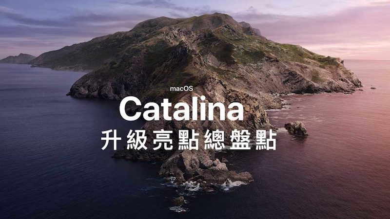 《macOS 10.15 Catalina 正式推出告诉你有哪些值得升级亮点》