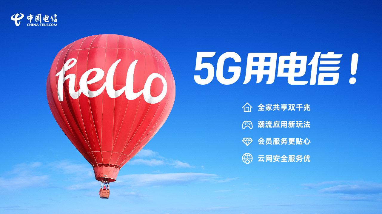 中国电信:2月26日~6月30日全国用户可免费提速至200M插图