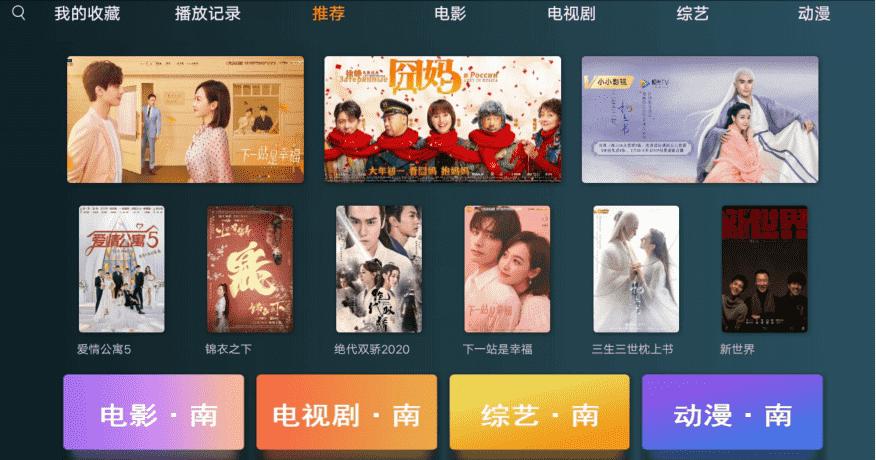 小南TV for Android  v1.1.12 盒子专用影视神器插图