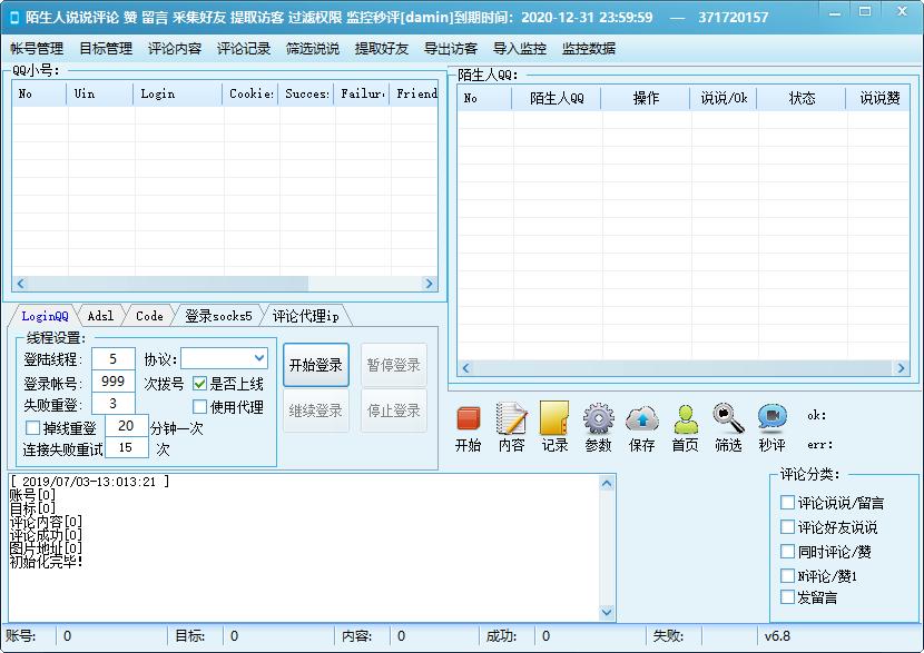 QQ陌生人说说评论机V2019.7插图