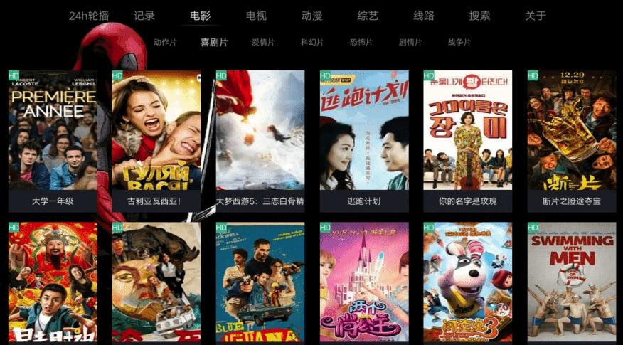 顺子影院 for Android v1.0.7.6 电视版多线路影视插图