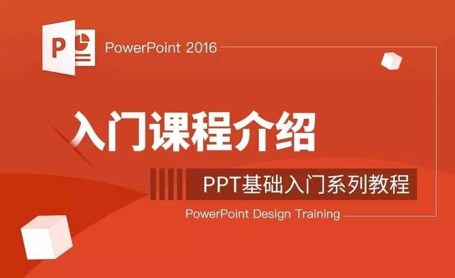 PPT基础入门系列教程零基础学习PPT软件插图