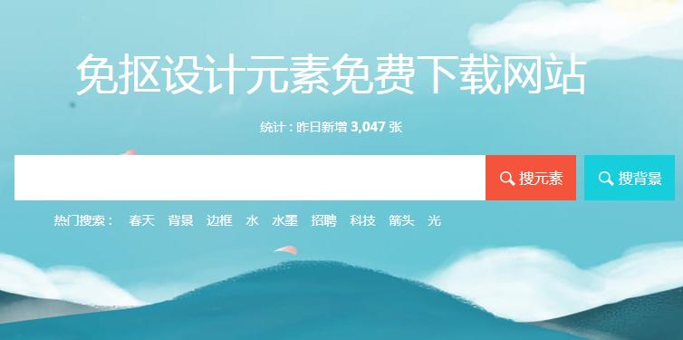 好站推荐 觅元素 设计元素的免费下载网站插图