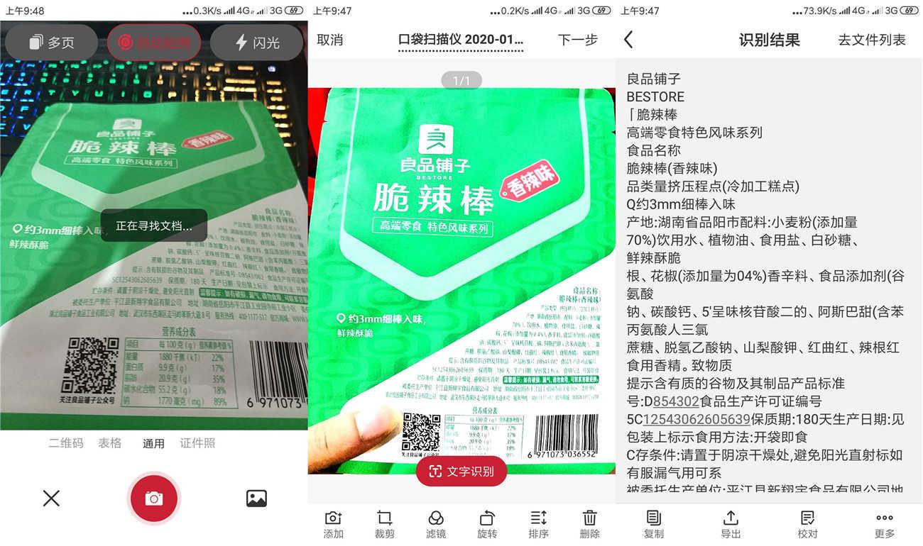 安卓口袋扫描仪 v2.0.1 文字识别扫描工具插图