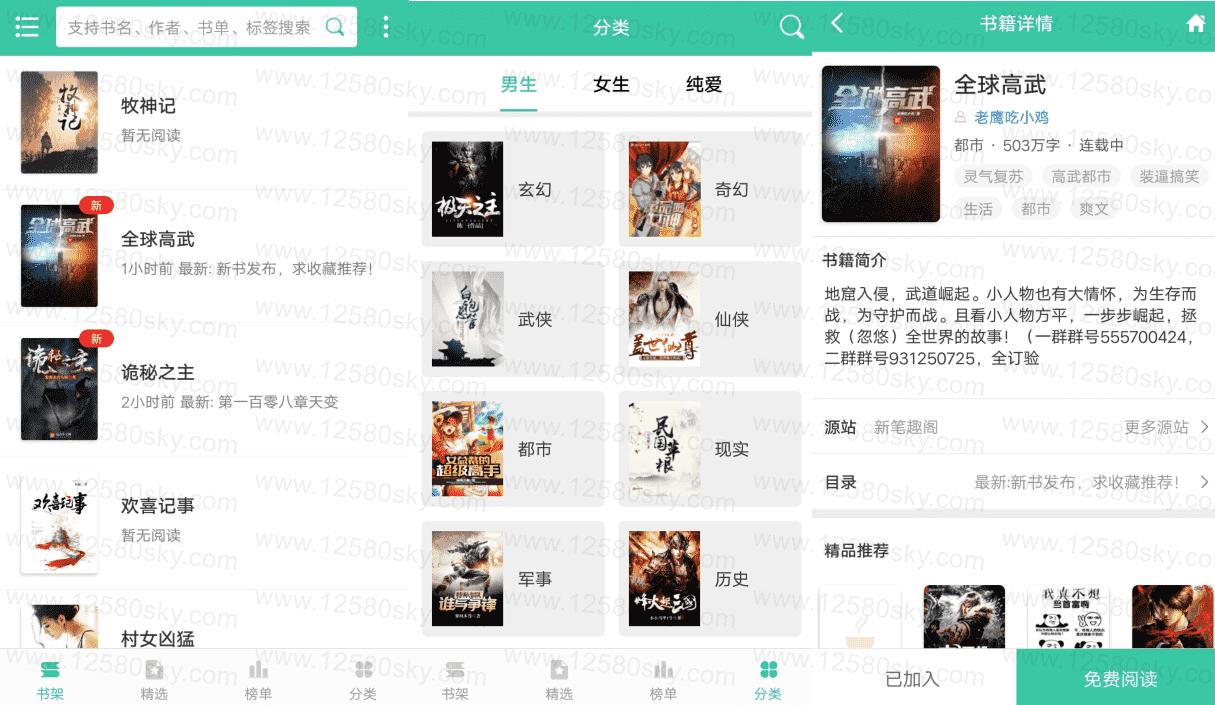 小说阅读大全 v1.0.26 安卓所有小说免费阅读插图