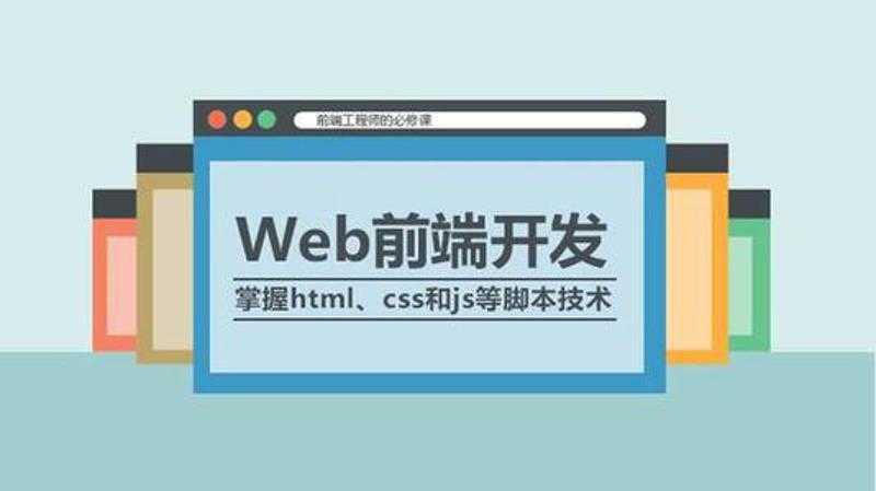 油管上最火的Web前端教程插图