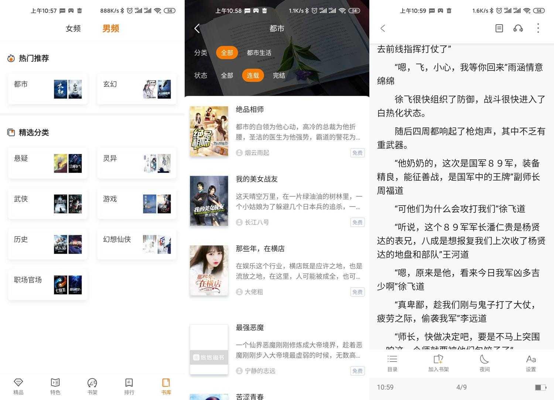 悠悠追书小说大全 v3.2.0 For 安卓插图