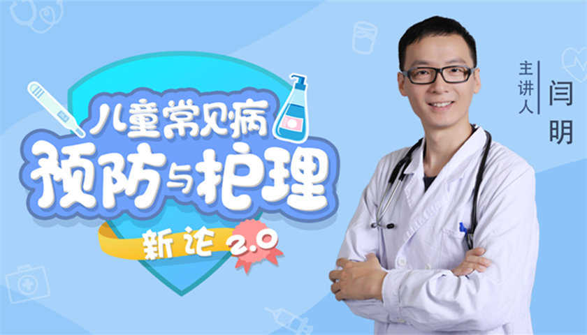 15堂儿童常见病预防和护理课【完结】插图