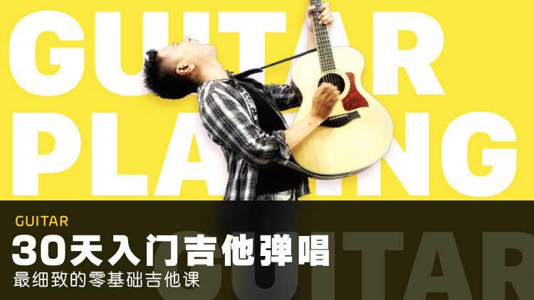 零基础吉他课:30天入门弹唱 完结插图