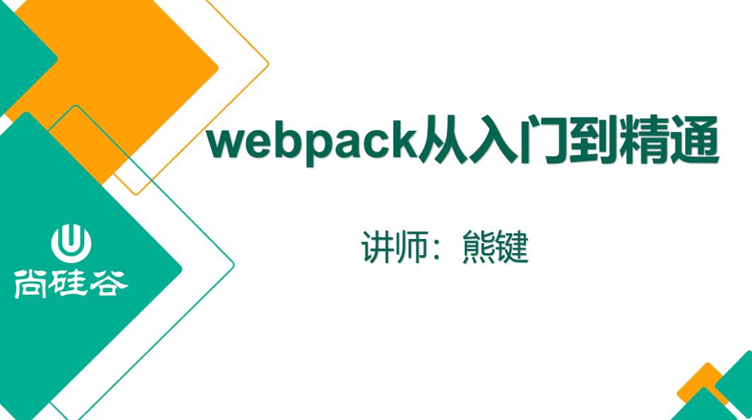 尚硅谷2020 Webpack新版教程完结插图