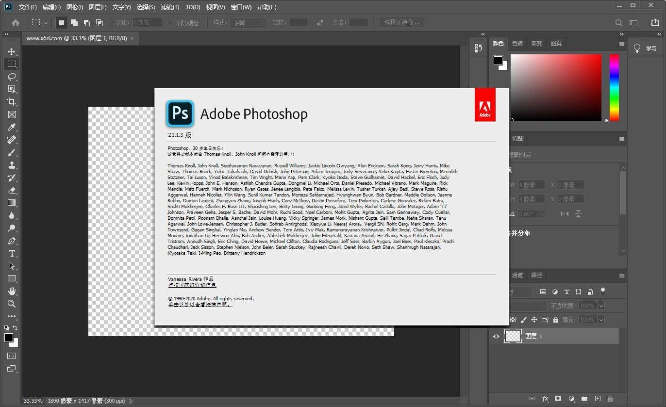 Photoshop 2020 21.1.3 绿色免激活版图像处理软件插图