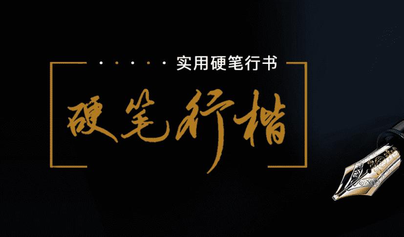 硬笔行楷72讲:教你写出潇洒好字插图