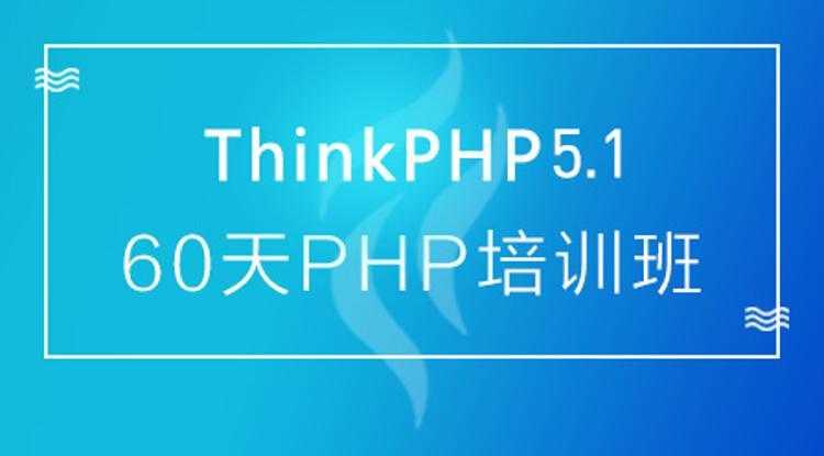 60天成就PHP大牛线上培训班课插图