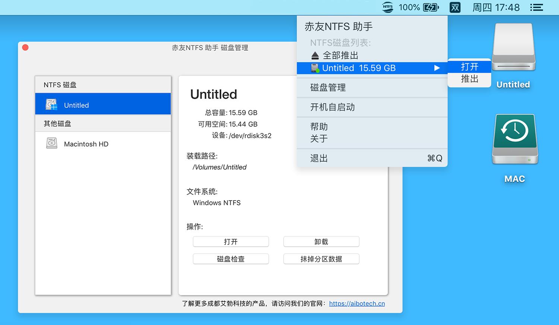新版赤友 NTFS 3.0 Mac 助手来袭,速度优化仅需 20 元起插图2