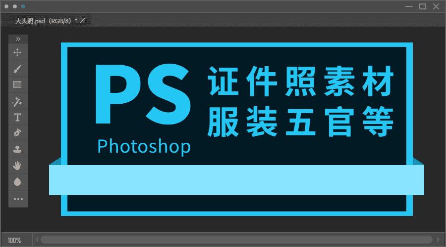 分享500款证件照素材五官服装PSD插图