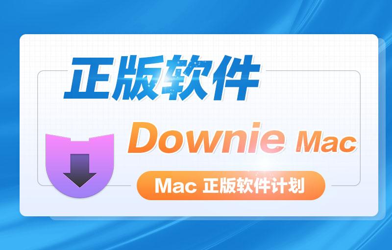 Downie for Mac 4.1.2 中文版 Mac 最好用的在线视频下载工具插图