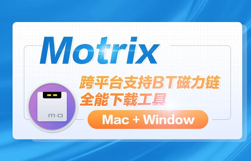 Motrix 1.5.15 全平台全能下载工具支持下载 HTTP、FTP、BT、磁力链、百度网盘等资源插图