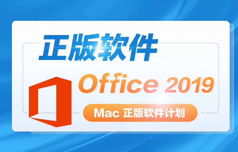 Microsoft Office 2019 Mac 中文大客户版办公软件插图