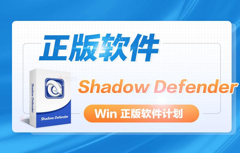 Shadow Defender 影子卫士 系统备份和快速还原影子系统插图
