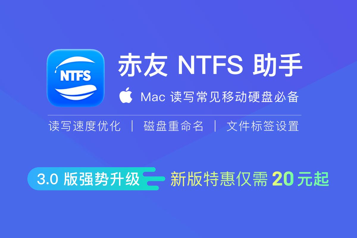 新版赤友 NTFS 3.0 Mac 助手来袭,速度优化仅需 20 元起插图