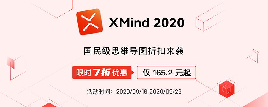 XMind 2020 重磅优惠限时7折难得一遇最低仅需165.2元起插图