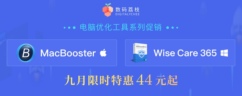 清理保护 macOS 电脑 44 元起这两款系统优化工具促销啦!插图