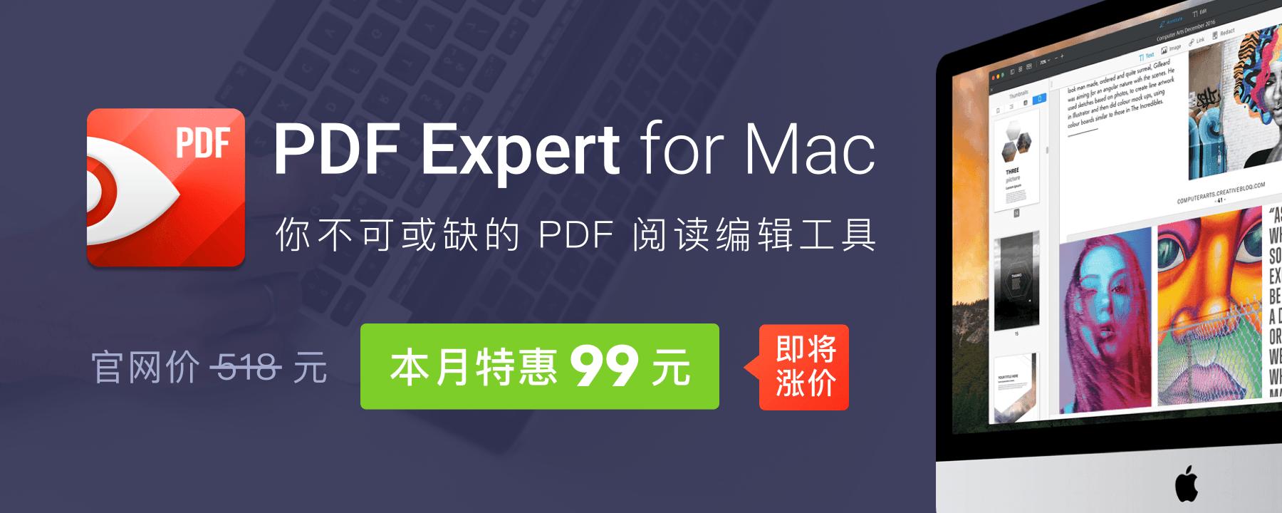 十月涨价赶快上车 99 元买正版 Mac 软件 PDF Expert插图1