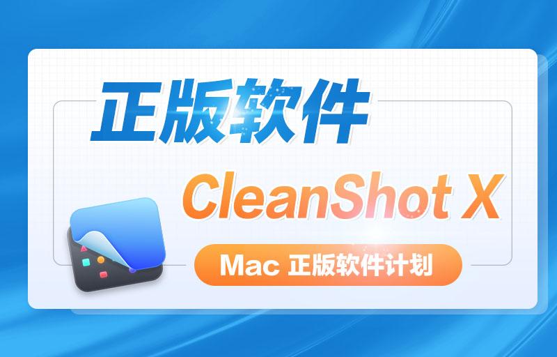 正版软件 CleanShot X Mac 截图录屏贴图 长截图标注分享工具插图