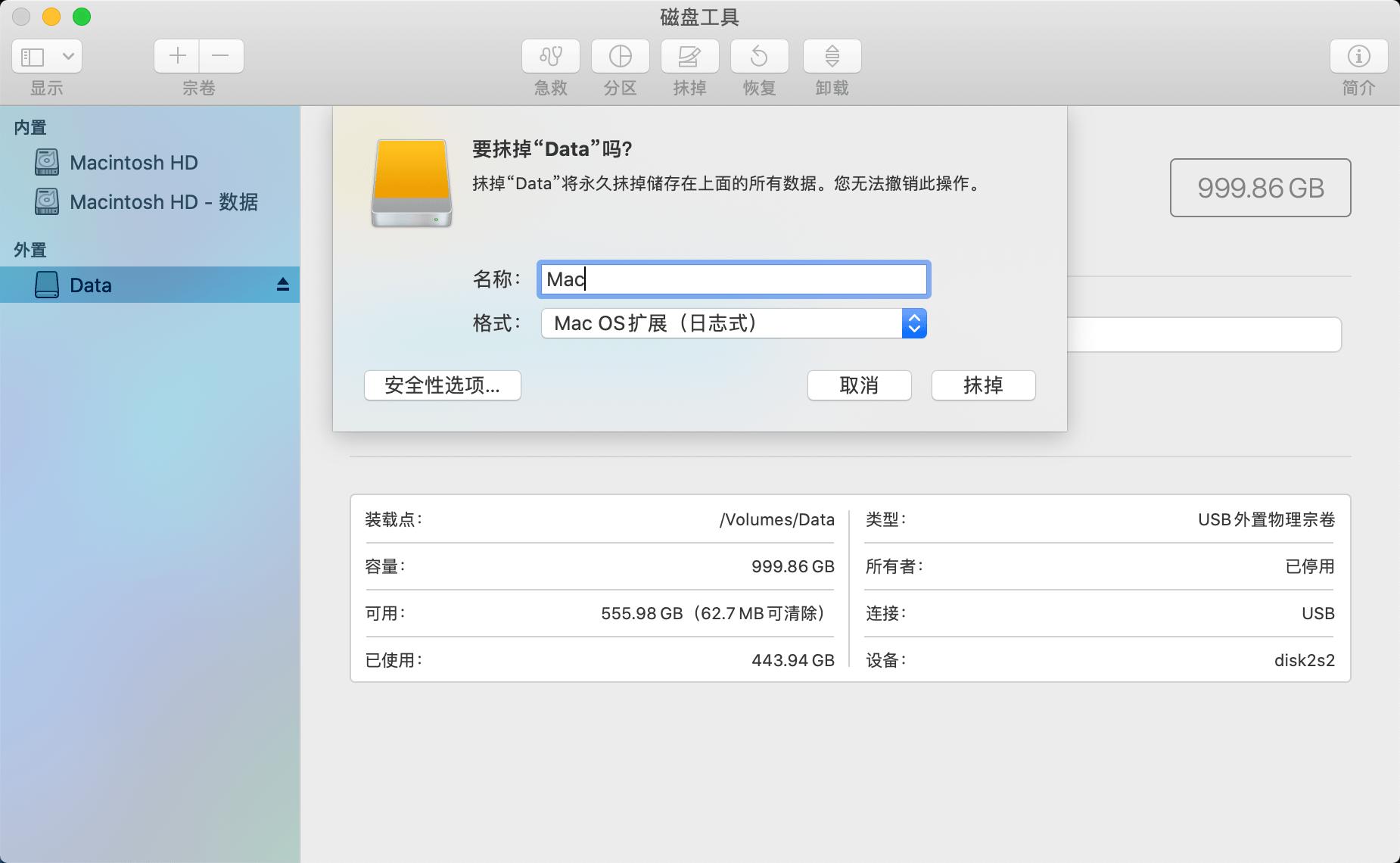 macOS Big Sur 系统安装盘小白制作教程插图5