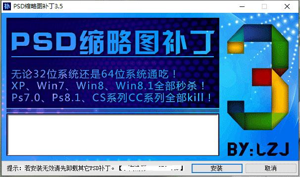 全能PSD缩略图显示补丁PSDsltbd v3.5插图