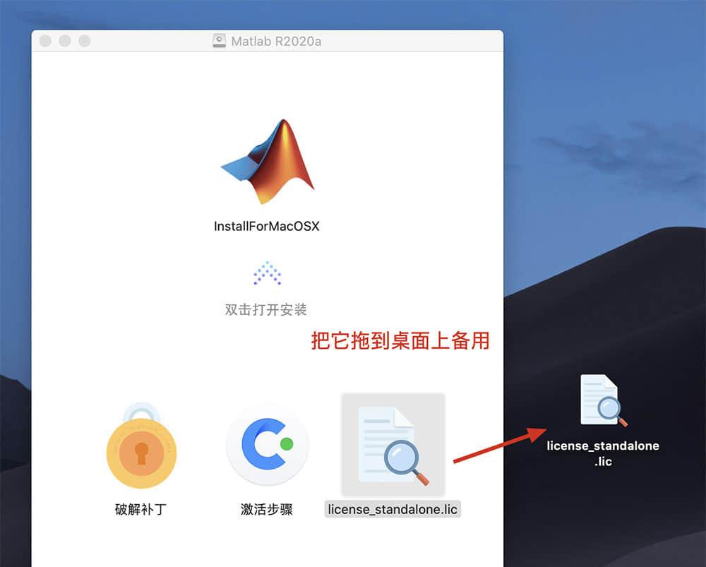 MATLAB R2020b for Mac 安装破解与激活教程,超级详细,一看就会!插图6