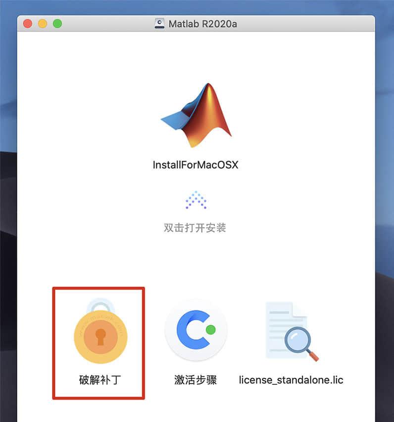 MATLAB R2020b for Mac 安装破解与激活教程,超级详细,一看就会!插图14