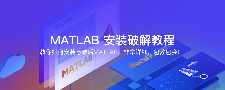 MATLAB R2020b for Mac 安装破解与激活教程,超级详细,一看就会!插图